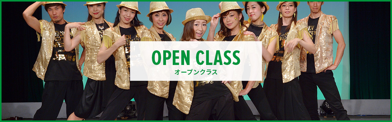 オープンクラス